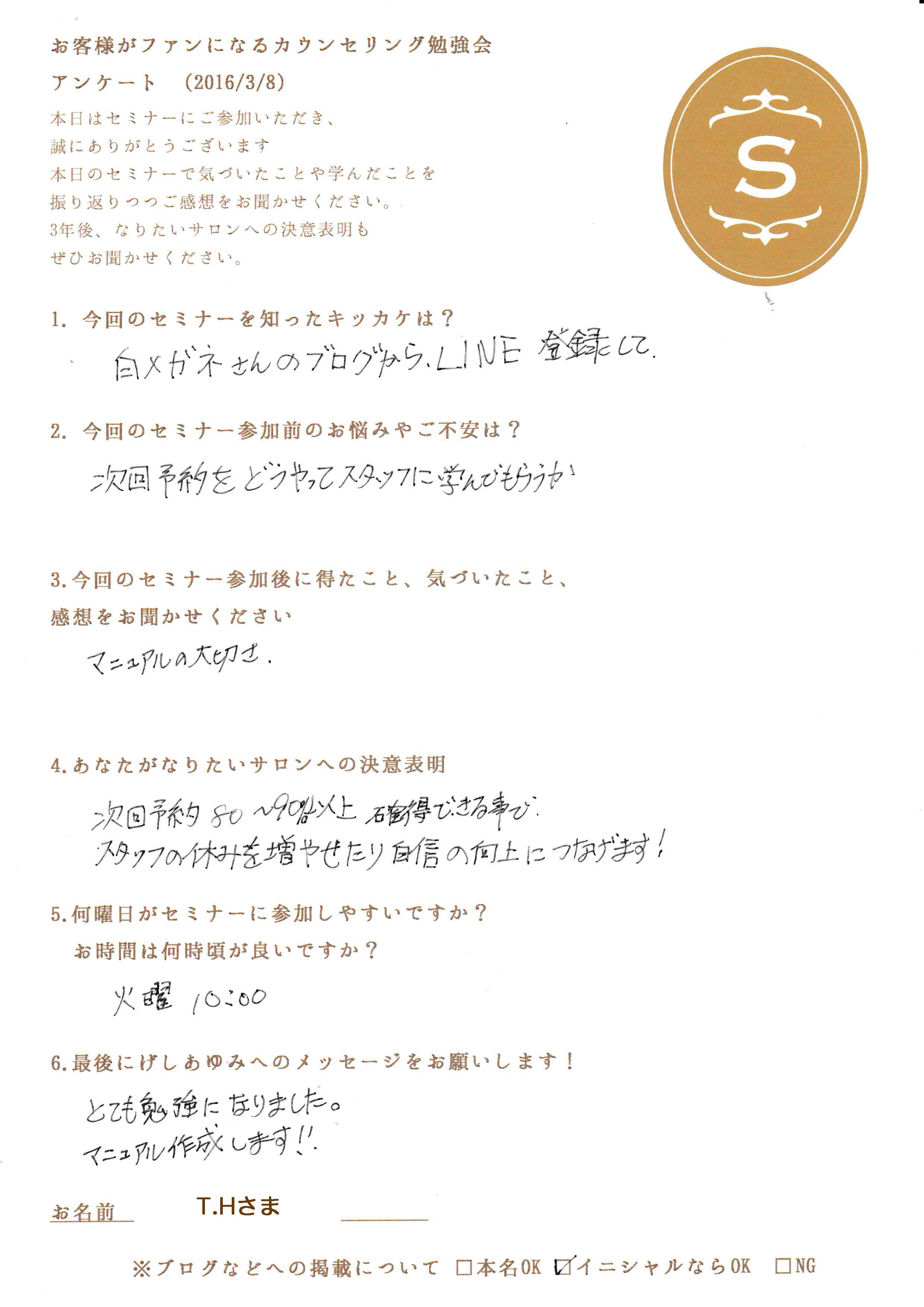 20160308_000011