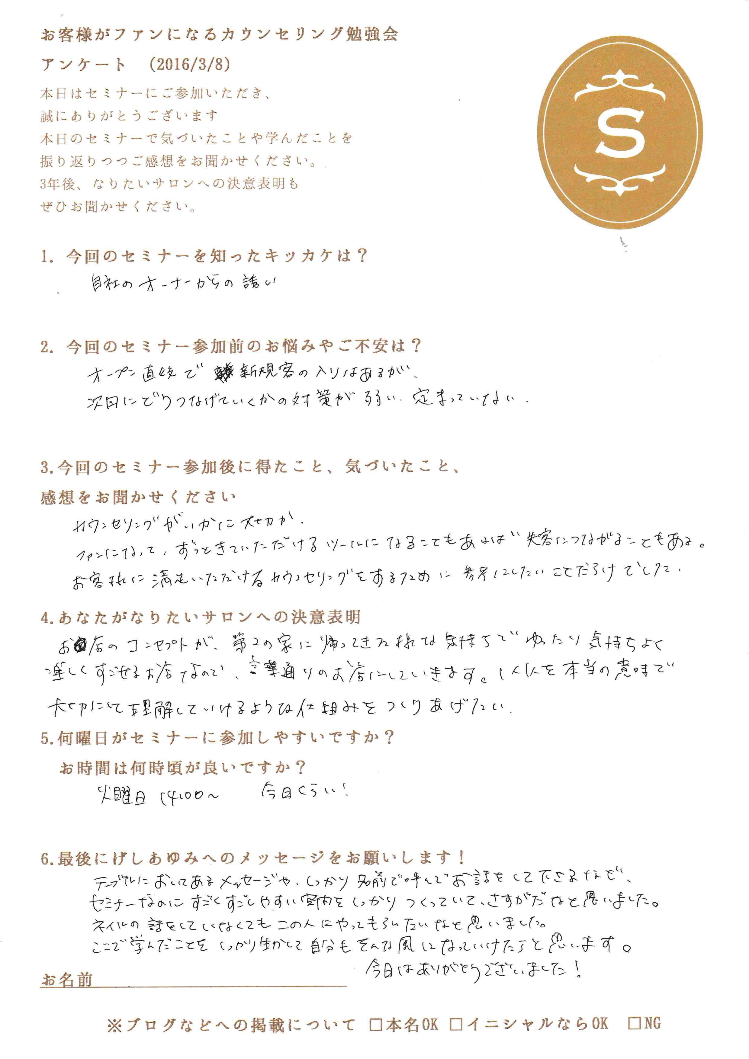 20160308_00001(3)