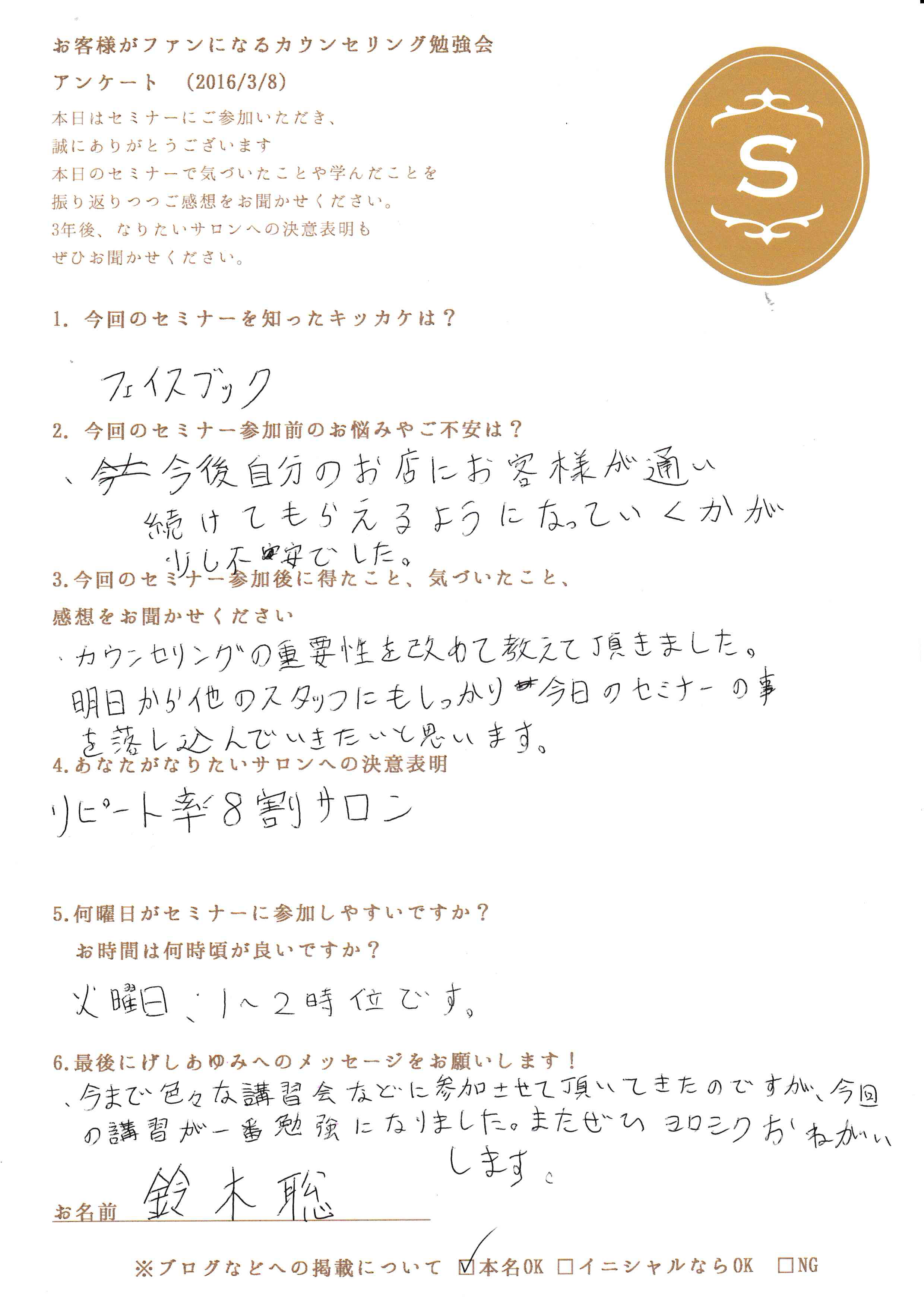 20160308_00001(6)